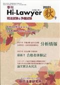 隔月刊 Hi Lawyer (ハイローヤー) 2021年 12月号の本