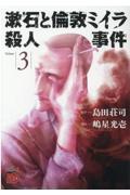 漱石と倫敦ミイラ殺人事件 3の本