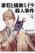 漱石と倫敦ミイラ殺人事件 4の本