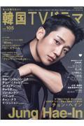 もっと知りたい!韓国TVドラマ vol.105の本