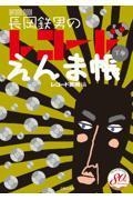 長岡鉄男のレコードえんま帳 下巻の本
