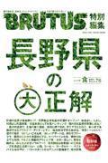 長野県の大正解の本