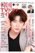 韓国TVドラマガイド vol.97の本