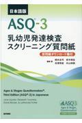 日本語版ASQー3 乳幼児発達検査スクリーニング質問紙の本