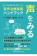 声をみるいちばんやさしい音声治療実践ハンドブックの本