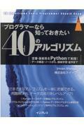 プログラマーなら知っておきたい40のアルゴリズムの本