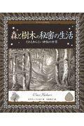 森と樹木の秘密の生活の本