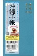 沖縄手帳(ブルー) 2022の本