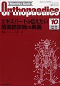 Orthopaedics (オルソペディクス) 2021年 10月号の本