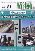 配管技術 2021年 11月号の本