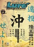 Lure magazine (ルアーマガジン) 2021年 12月号の本