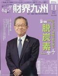 財界九州 2021年 11月号の本
