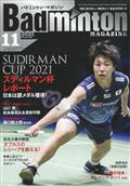 Badminton MAGAZINE (バドミントン・マガジン) 2021年 11月号の本