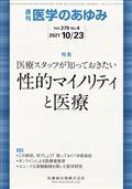 医学のあゆみ 2021年 10/23号の本