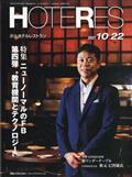 週刊 HOTERES (ホテレス) 2021年 10/22号の本