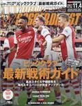 WORLD SOCCER DIGEST (ワールドサッカーダイジェスト) 2021年 11/4号の本