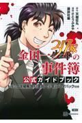 金田一37歳の事件簿公式ガイドブックの本