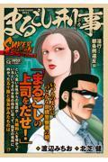 まるごし刑事スーパーコレクション Vol.6の本