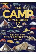 THE CAMP STYLE BOOK vol.17の本