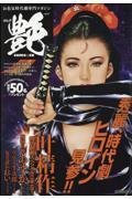 コミック艶 vol.17の本