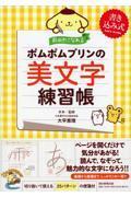 前向きになれるポムポムプリンの美文字練習帳の本