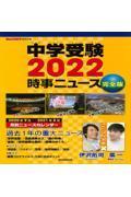 中学受験時事ニュース完全版 2022の本