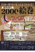 超ワイド!2000年絵巻の本
