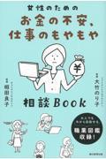 女性のためのお金の不安、仕事のもやもや相談BOOKの本