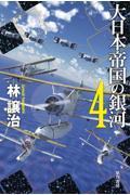 大日本帝国の銀河 4の本
