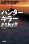 ハンターキラー東京核攻撃 上の本