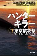 ハンターキラー東京核攻撃 下の本