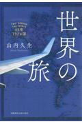 世界の旅の本