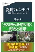 農業フロンティアの本
