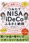 マンガと図解でよくわかるつみたてNISA&iDeCo&ふるさと納税の本