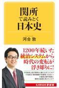 関所で読みとく日本史の本