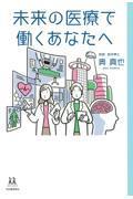 未来の医療で働くあなたへの本