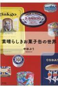 素晴らしきお菓子缶の世界の本