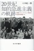 20世紀知的急進主義の軌跡の本