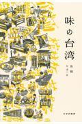 味の台湾の本