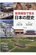 復原模型で見る日本の歴史の本