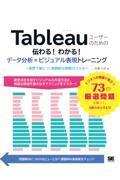 Tableauユーザーのための伝わる!わかる!データ分析×ビジュアル表現トレーニングの本
