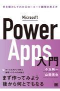 Microsoft Power Apps入門の本
