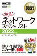 情報処理教科書ネットワークスペシャリスト 2022年版の本