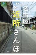 名古屋ご近所さんぽの本