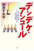 デンデケ・アンコールの本