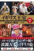 新装版 イギリス王室1000年の歴史の本