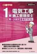 1級電気工事施工管理技士第1次検定基本テキスト 2022年版の本