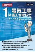 1級電気工事施工管理技士第1次検定対策問解説集 2022年版の本