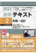 TBC中小企業診断士試験シリーズ速修テキスト 2 2022年版の本