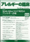 アレルギーの臨床 2021年 11月号の本